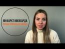 Инфаркт миокарда: первые признаки и помощь