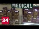 Канадский наркотический бум. Как российский бизнесмен снимает с него сливки - Россия 24