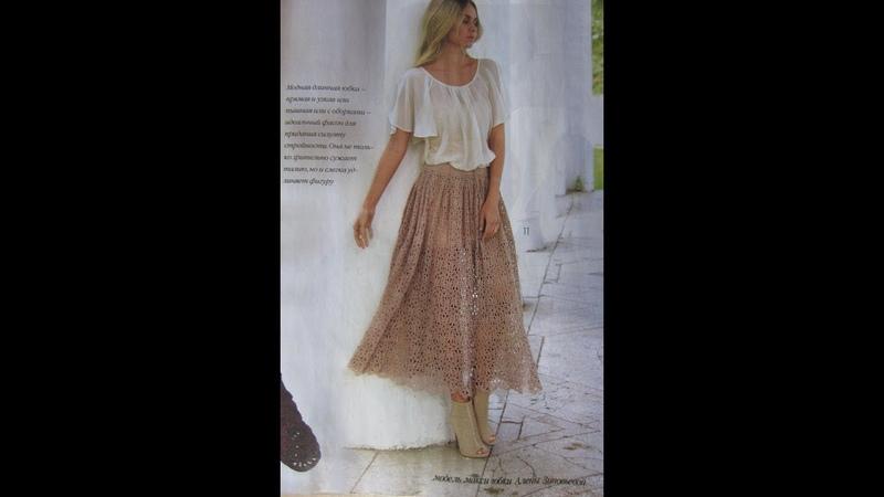 Юбка Прованс и Розовое бохо в Журнале мод 618