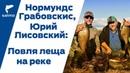 Нормундс Грабовскис Ловля леща на фидер в Беларуси