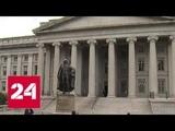 Американские сенаторы не смогли помешать снятию санкций с