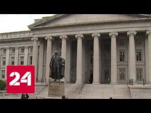 Американские сенаторы не смогли помешать снятию санкций с Русала - Россия 24
