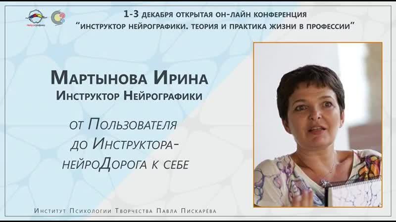 Мартынова Ирина От Пользователя до Инструктора нейроДорога к Себе