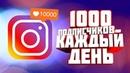 Программа для накрутки подписчиков в Instagram 2018-2019 ПРИВАТ