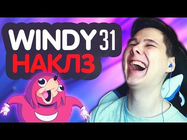 Windy31 – НАКЛЗ [REMIX]