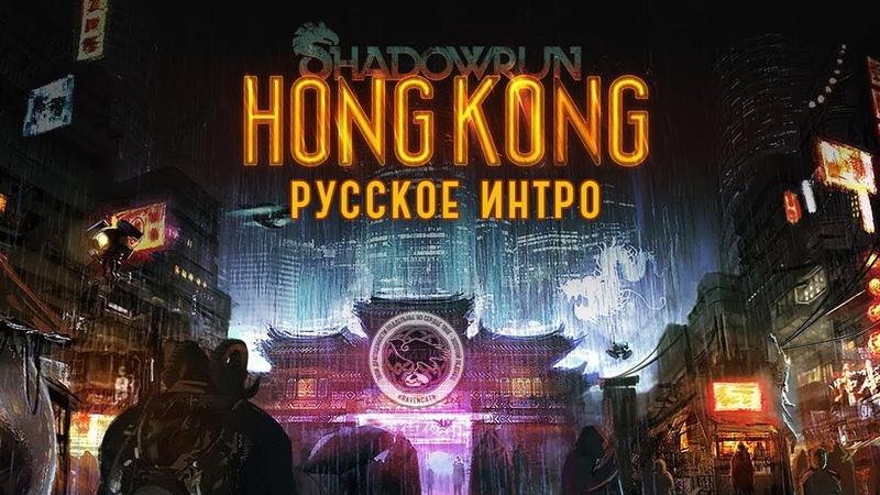 Shadowrun: Hong Kong Intro (Rus VO) | RavenCat
