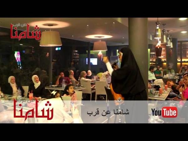سهرات الشام الرمضانية على شامنا عن قرب