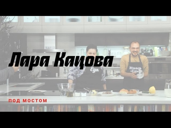 Форшмак рецепт Лары Кацовой