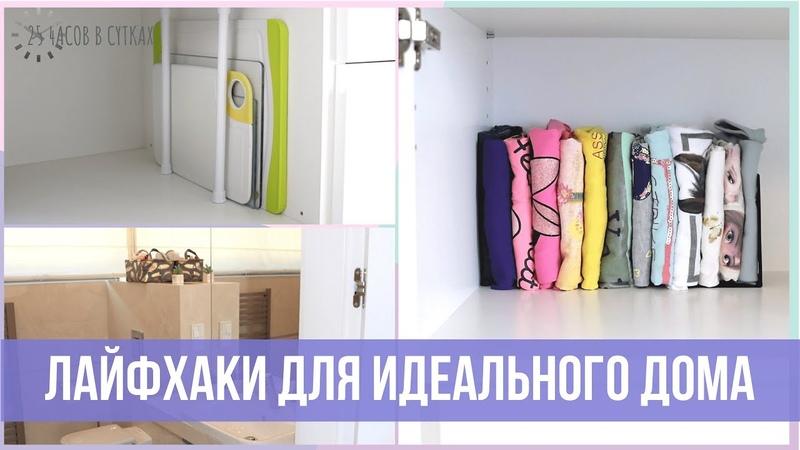 7 КРЕАТИВНЫХ ЛАЙФХАКОВ для организованного дома   25 часов в сутках