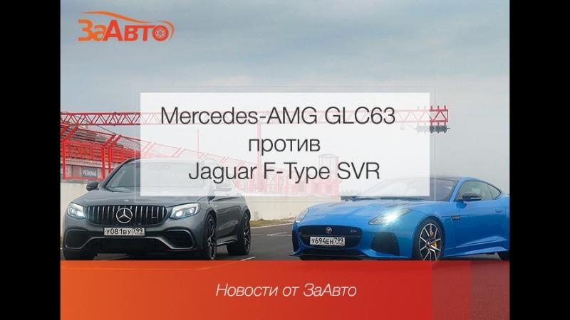 Jaguar F-Type и Mercedes GLC AMG 63s. Кто кого на прямой?