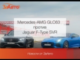 Jaguar F-Type и Mercedes GLC AMG 63s. Кто кого на прямой