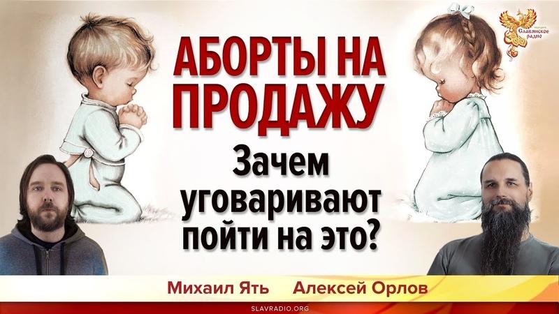 Зачем вынуждают делать аборты Что изготавливают из человеческих эмбрионов Последствия абортов.