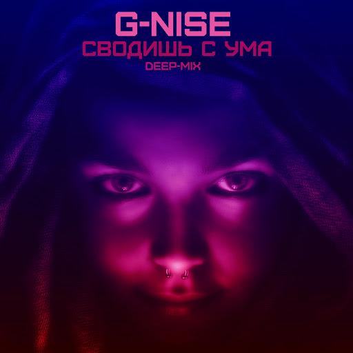 G-Nise альбом Сводишь с ума (Deep-mix)