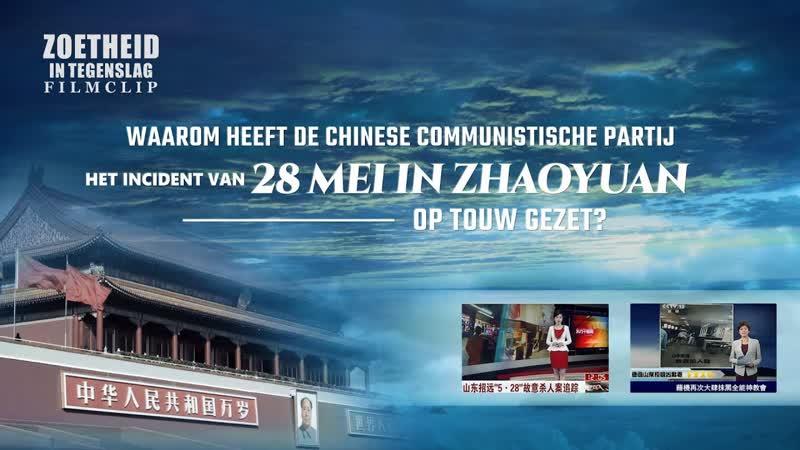 Waarom heeft de Chinese Communistische Partij het incident van 28 mei in Zhaoyuan op touw gezet
