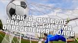 Как в футболе работает система определения голов максимально коротко | Techquickie на русском