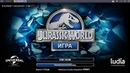 Как Взломать Jurassic World the Game на Андройд!