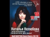 Наталья Нелюбова - Песня про маленького Джонни (А. Вертинский)