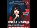 Наталья Нелюбова - Песня про маленького Джонни