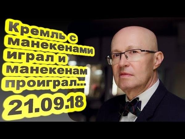 Валерий Соловей - Кремль с манекенами играл и манекенам проиграл... 21.09.18 /Особое мнение/