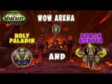 WoW Legion 7.3.5 PVP Arena Holy Paladin and Demon Hunter Havoc 2000 rating