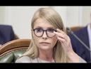 Тимошенко идет в президенты Украины- Запад не в восторге от политических амбиций Леди Ю