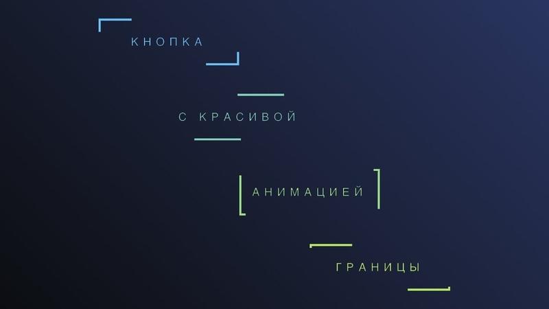 Кнопка с красивой анимацией границы на HTML CSS SVG
