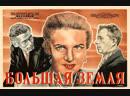 большая земля (1944)
