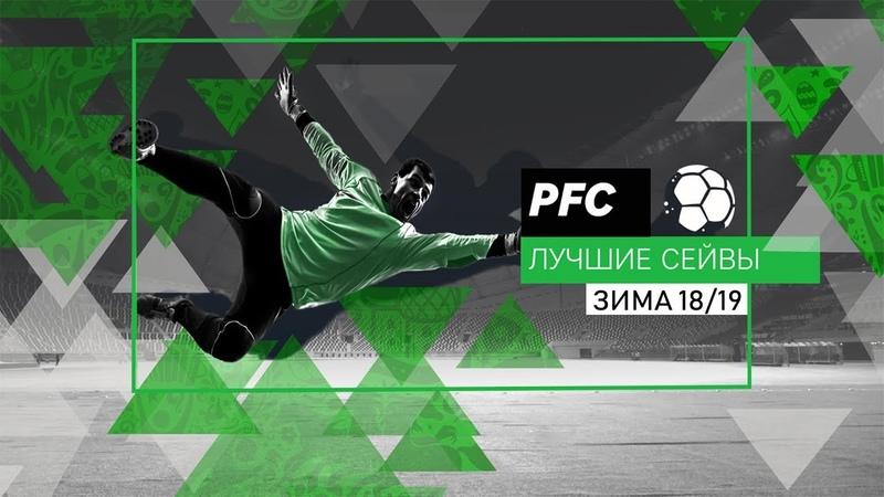 Лучшие cейвы 5-го тура Регулярного Чемпионата PFC