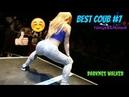 BEST COUB 7 ТАНЦЕВАЛЬНЫЙ ● BEST COUB by walker