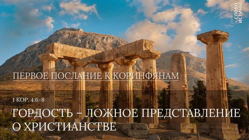 1 Коринфянам 4:6-8. Гордость - ложное представление о христианстве | Слово Истины | Андрей Вовк
