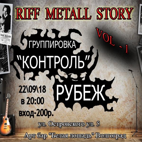 Афиша Волгоград RIFF METALL STORY VOL - 1