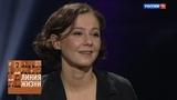 Полина Агуреева. Линия жизни Телеканал Культура