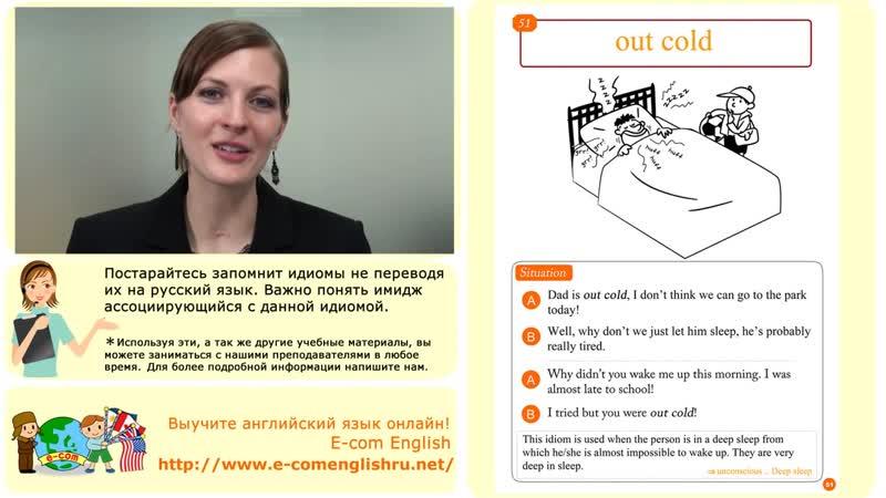 Ecom Английский Идиомы Урок 51_100 Out cold
