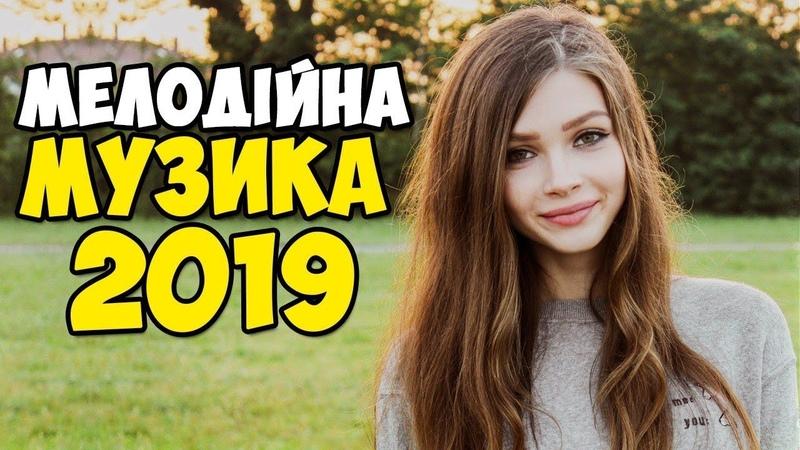 МЕЛОДІЙНА МУЗИКА 2019 - (Українська Пісні 2019)