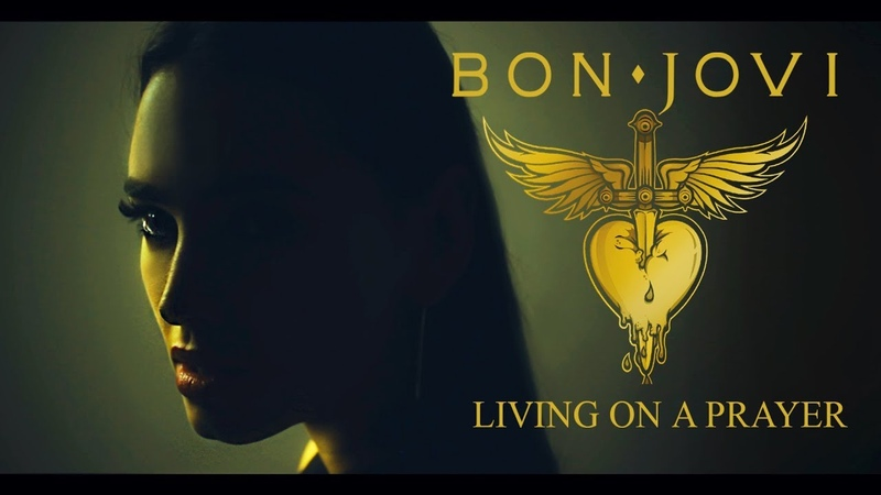 Bon Jovi - Livin' on a prayer [ SershenZaritskaya vocal cover вокал кавер www.amurproject.ru ]