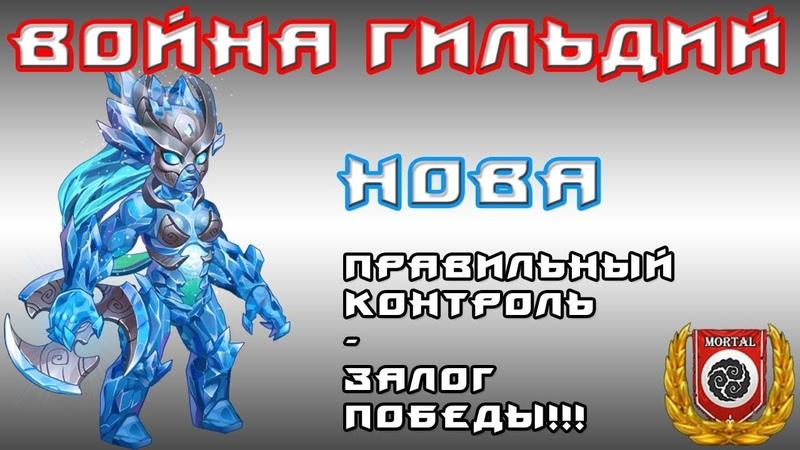 Хроники хаоса - Война гильдий - Нова - Mortal