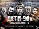 Классный Боевик - Дети 90-х - в стиле 90-х - Новые Русские фильмы - новинки 2018