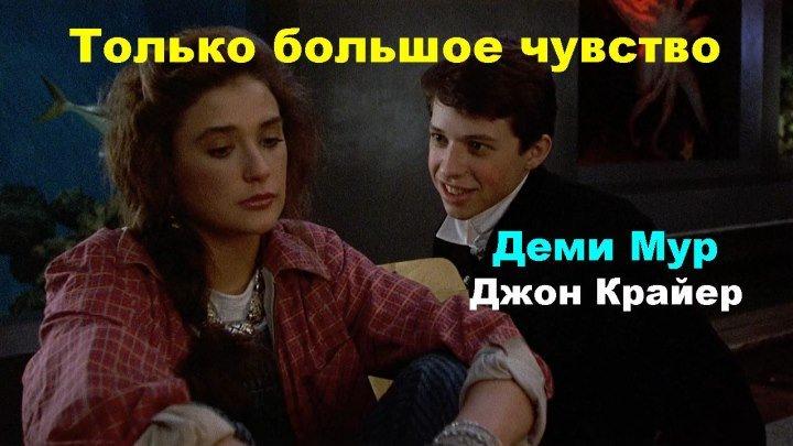 Только большое чувство (1984) комедия, мелодрама, музыка, WEB-DL-AVC (720p) P2 (НТВ) Деми Мур, Джон Крайер, Джордж Уэндт, Питер Фречетт, Элизабе...