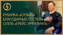 Генеральный директор Пегас Туристик о СПА-отеле Грейс Империал на Красной поляне