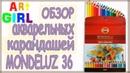 Акварельные карандаши Mondeluz от Koh I Noor 36 цветов Распаковка Тест