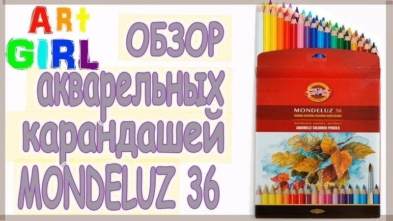 Акварельные карандаши Mondeluz от Koh-I-Noor 36 цветов. Распаковка. Тест