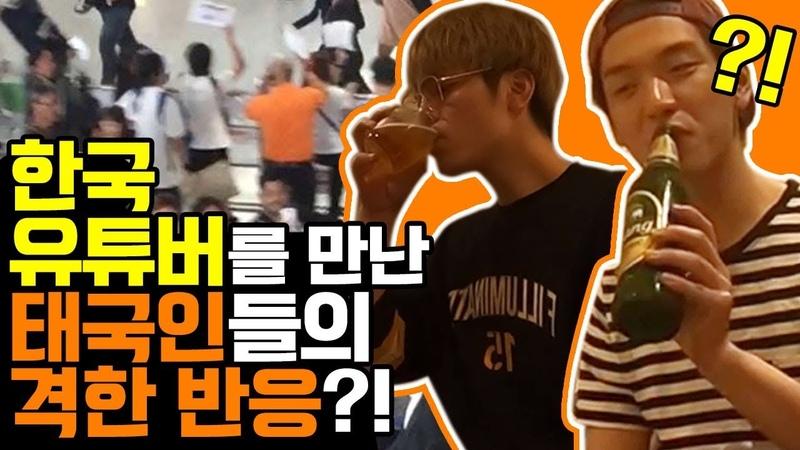 처음으로 태국에서 팬들을 만난 한국 유튜버의 반응 두 얼간이 2 idiots