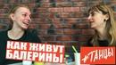 Как живут балерины Большого театра Марфа Федорова о питании и расписании