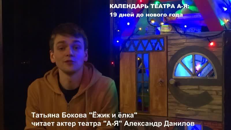 Т.Бокова Ежик и Елка (читает Александр Данилов)