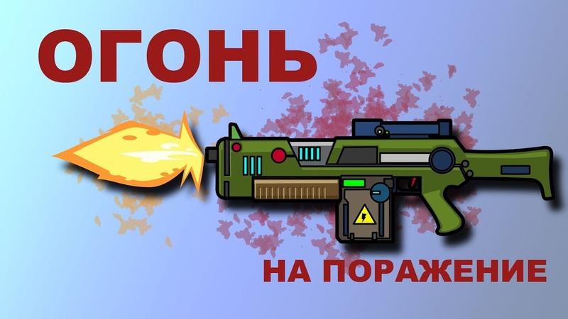 Бесконечные патроны (еще одно тестовое видео) Футуристическая пушка стреляет без остановки!