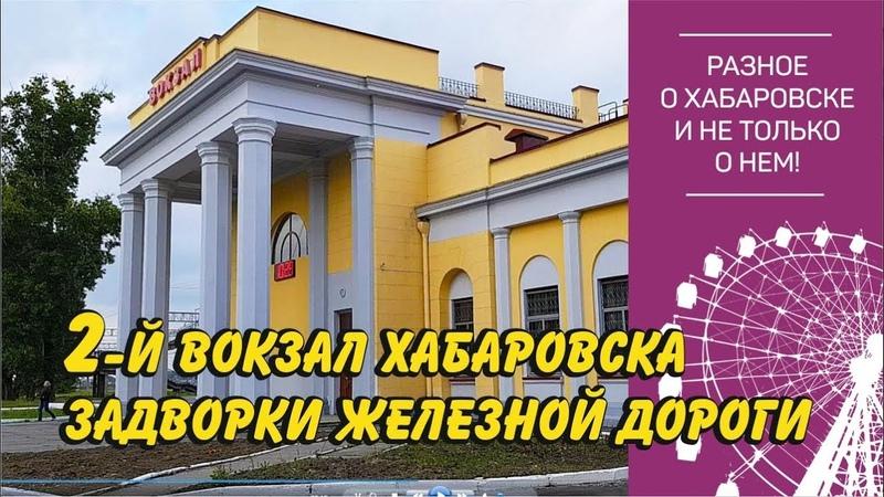 Второй вокзал Хабаровска. Задворки железной дороги