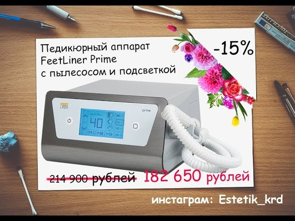 Педикюрный аппарат с пылесосом Podomaster обзор (промокод для 15% скидки)