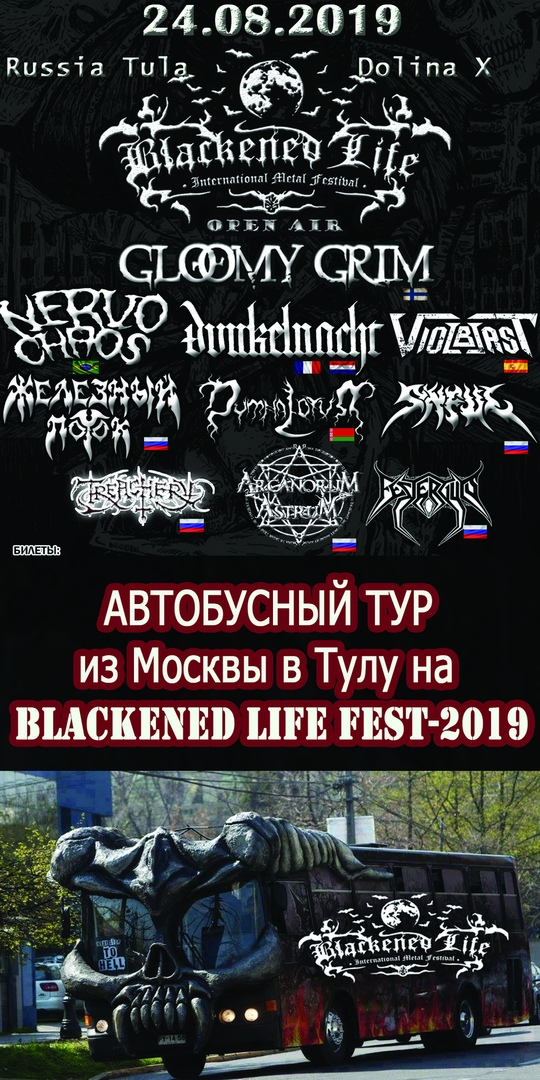 Афиша Тур на Blackened Life Open Air 2019 / Мск