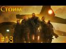 ☢Ядерный XCOM Enemy Within - мод Long War 13