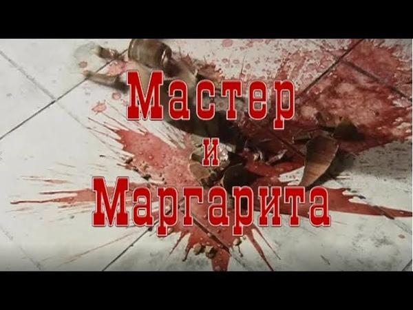 Мастер и маргарита Master i Margarita 2005 3 серия
